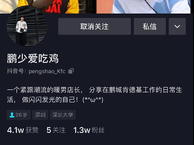 肯德基KFC深圳抖音代运营