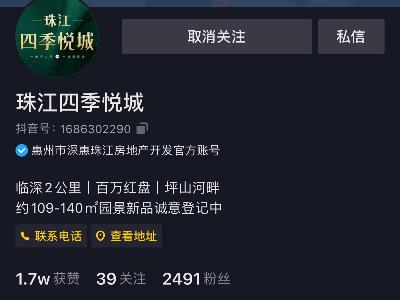 珠江四季悦城:短视频代运营案例
