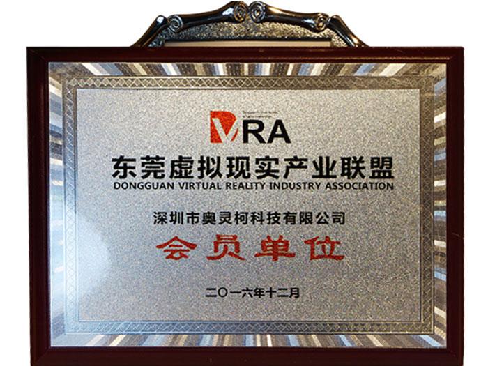 奥灵柯-东莞虚拟现实产业联盟会员单位