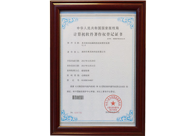 奥灵柯-计算机著作登记证书