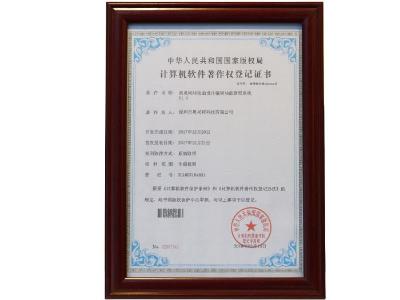奥灵柯-计算机软件著作权登记证书