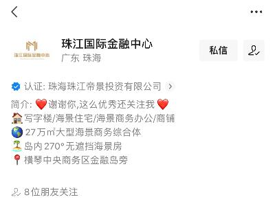 珠江国际金融中心微信视频号代运营案例
