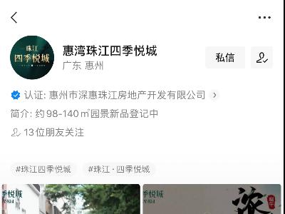 珠江四季悦城微信视频号代运营案例