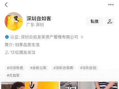 深圳自如客微信视频号代运营案例