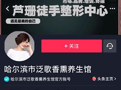 """奥灵柯抖音代运营案例 """"哈尔滨市泛歌香熏养生馆 """""""