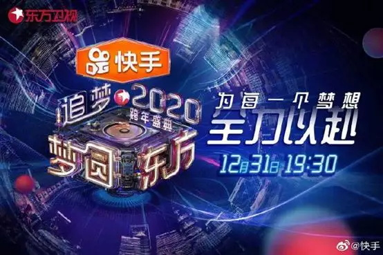 快手东方卫视2020跨年盛典