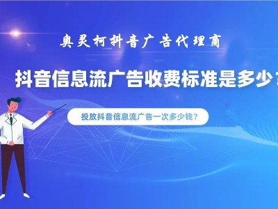 深圳抖音信息流广告收费标准是多少?