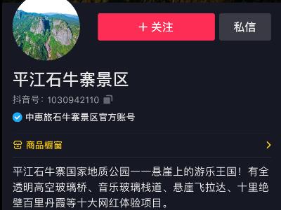 平江石牛寨景区:抖音短视频代运营案例