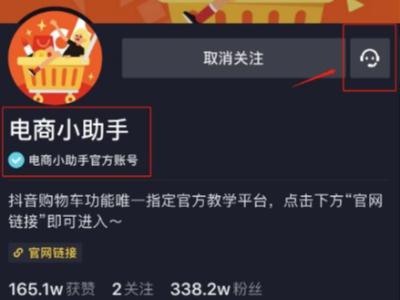 深圳抖音直播带货如何做?