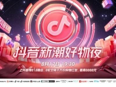 抖音电商首届晚会即将来袭,8月17日晚,湖南卫视不见不散!