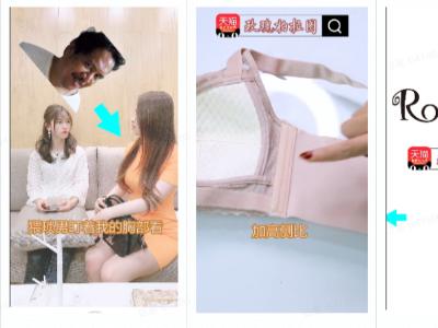 服装配饰电商类·深圳抖音广告案例