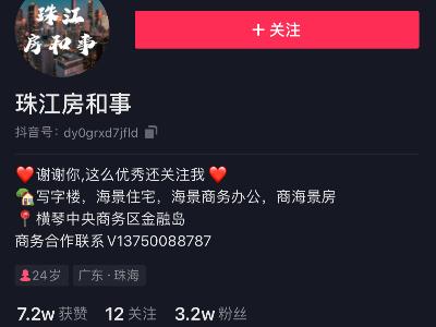 """奥灵柯抖音代运营案例""""珠江国际"""""""