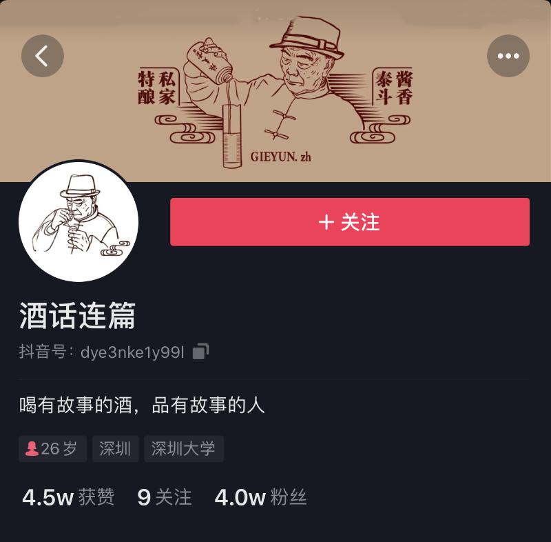 张支云酒深圳抖音代运营