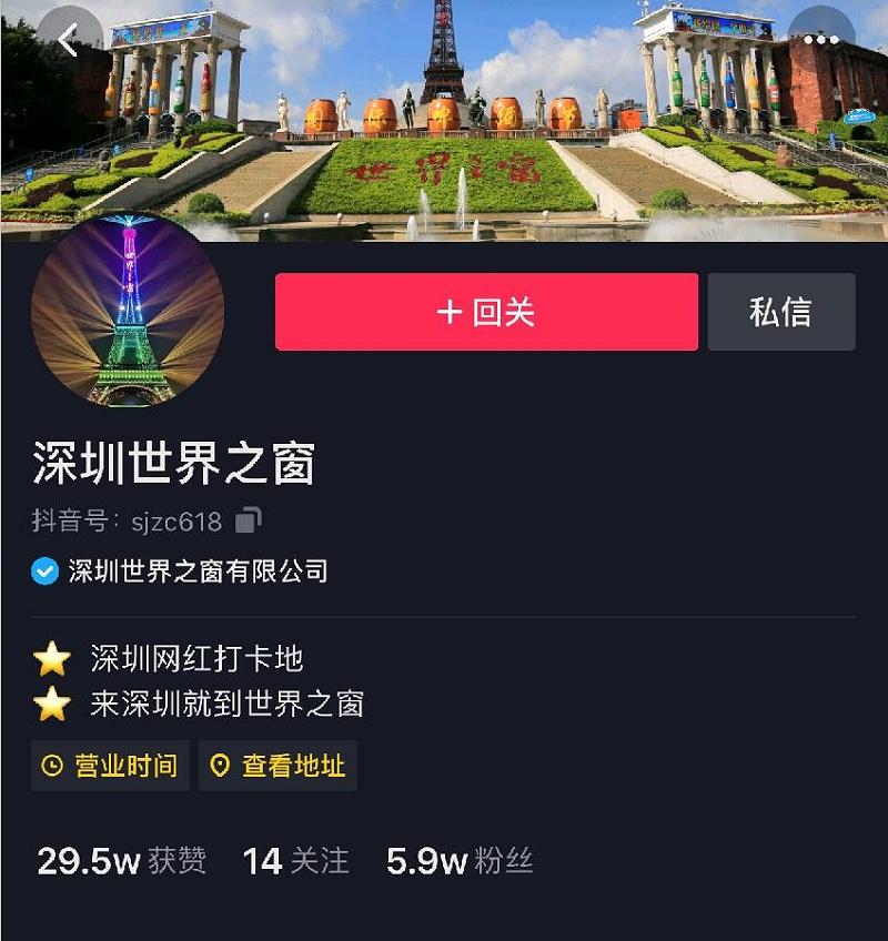 深圳世界之窗抖音代运营
