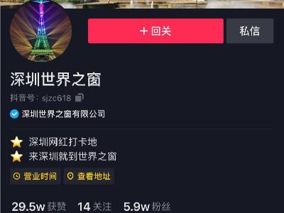 """奥灵柯抖音代运营案例""""深圳世界之窗"""""""