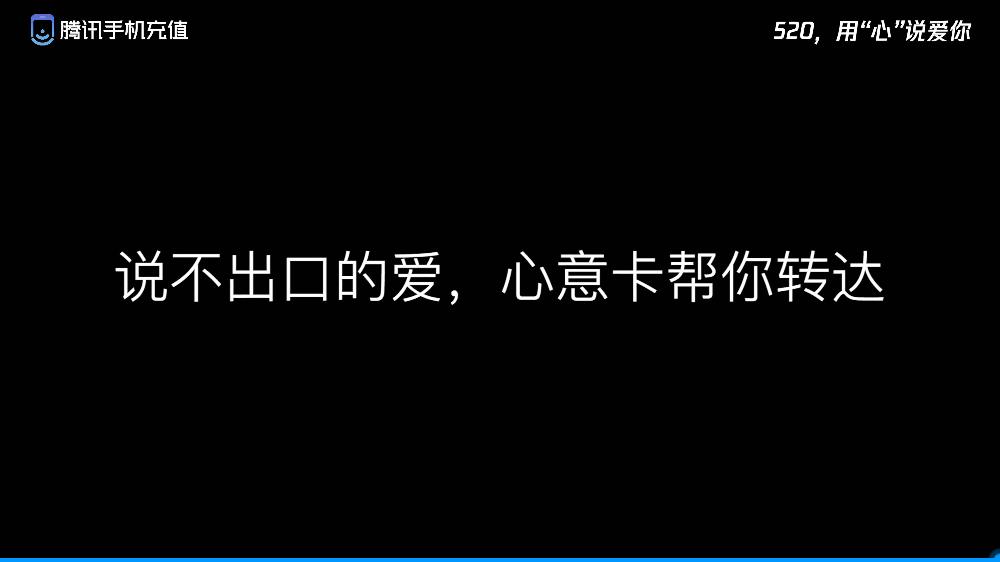 腾讯520短视频宣传片