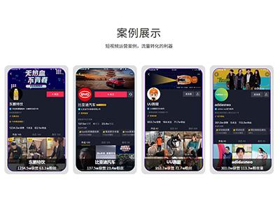 深圳抖音运营推广方法有哪些?