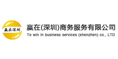 奥灵柯合作客户-赢在深圳财税