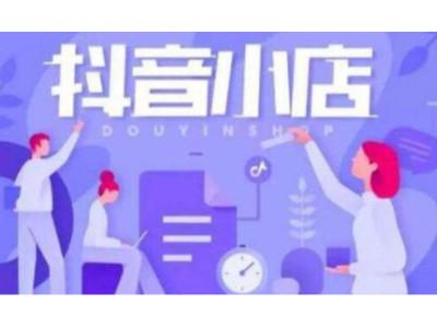 短视频代运营:抖音小店该怎么运营?