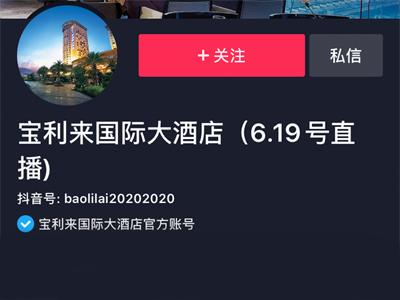 """奥灵柯抖音代运营案例 """"宝利来国际大酒店 """""""