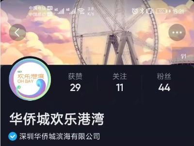 华侨城欢乐港湾