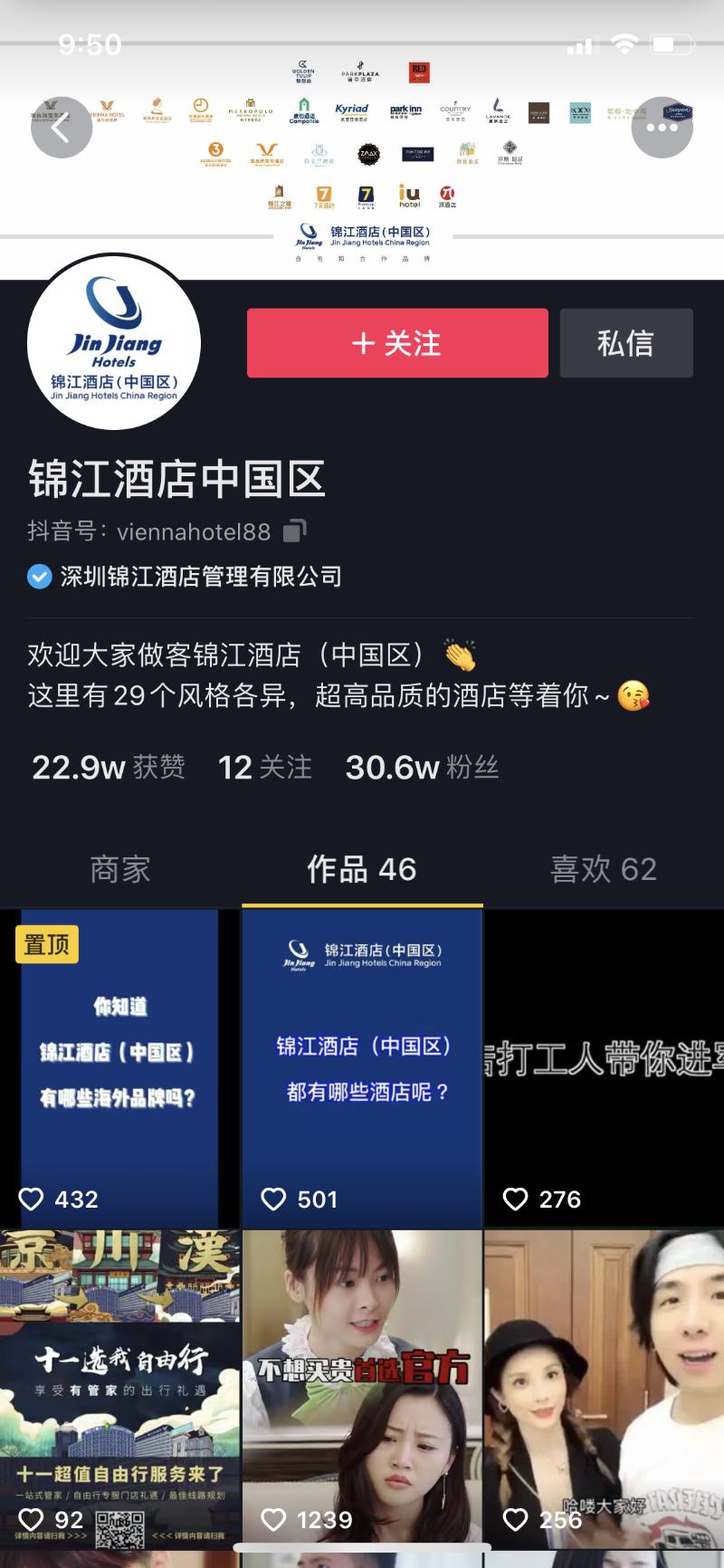 锦江酒店抖音代运营案例