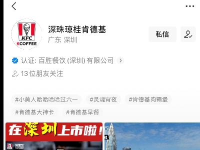 深圳肯德基微信视频号代运营案例
