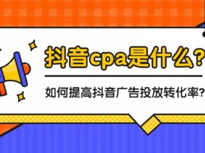 抖音广告CPA如何用好?告诉你4种方法
